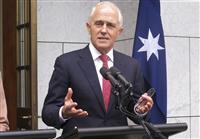 ターンブル豪首相が続投 党内の造反封じに党首選を突然実施 辛勝で深まる亀裂
