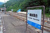 【時刻表は読み物です】豪雨被害の「秘境駅」備後落合 かつては100人が働く鉄路の要衝