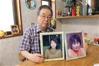 横浜市、犯罪被害者支援条例案を提出へ 殺人事件で長女を失った父「被害者の立場に立って」
