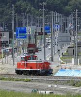 JR山田線、試験走行 三陸鉄道に移管、来年3月再開 岩手