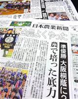 【夏の甲子園】金足農準優勝を日本農業新聞が1面トップで報道 異例の号外も発行