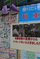 【夏の甲子園】金足農準優勝、JR秋田駅の応援ボードに横綱・稀勢の里が書き込み