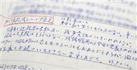 「細く長く生きても仕方がない。戦争責任のことをいわれる」 昭和天皇85歳、ご心情 故小…
