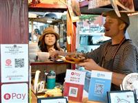 福岡市が電子決済の実証実験 11月末まで、商店街やタクシーにも呼びかけ インバウンドの…