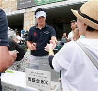 【西日本豪雨】石川遼、藤田寛之らが募金活動 西日本豪雨の被災地支援