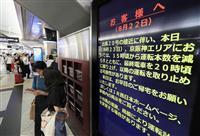 【台風20号】鉄道情報(JR)午後3時55分時点、和歌山線、阪和線で見合わせ