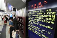 【台風20号】鉄道情報(東海道新幹線)午後4時10分時点、新大阪駅で折り返し