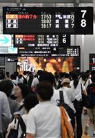 【台風20号】鉄道情報(JR)午後6時半時点、京都線の京都~高槻を運転見合わせ