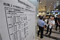 【台風20号】鉄道情報(JR)午後7時10分時点、琵琶湖線の長浜~京都でも見合わせ