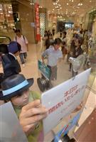 【台風20号】企業、早めの退社促す…大阪北部地震の教訓踏まえ、百貨店も閉店時間繰り上げ