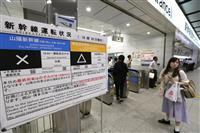 【台風20号】鉄道情報(東海道新幹線)午後9時10分時点、飛来物で京都~新大阪の下り線…
