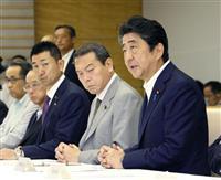 【台風20号】「今後の大雨に警戒を」 安倍晋三首相、災害対策本部会議で
