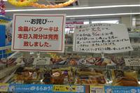 【夏の甲子園】金農パンケーキ入手困難に、秋田市は「ふるさと市民賞」贈呈