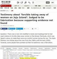 朝日新聞、慰安婦報道取り下げ英文記事で検索回避の設定 指摘受け解除、「作業漏れ」と説明