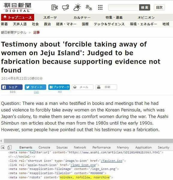 """朝日新聞デジタルが平成26年8月22日10時に掲載した、吉田清治氏を取り上げた記事を取り消した英訳記事(上)。下段のソースページでは""""no index, nofollow, noarchive""""と打ち込まれ、インターネットで検索されにくい設定がされていた。現在は削除されている(朝日新聞英語版の「慰安婦」印象操作中止を求める有志の会、山岡鉄秀氏提供)鉄秀氏提供)"""