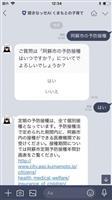 子育てにAI活用 熊本県が相談システム公開 来春の実用化目指す