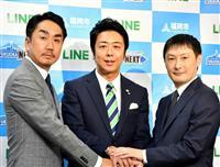 福岡市の「都市力」高める 行政サービス充実へLINEと包括連携
