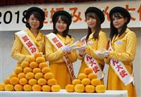 【西日本豪雨】「復興の一歩に」 愛媛みかん大使4人決まる 被害の柑橘類PR