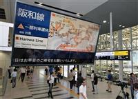【台風20号】鉄道早めの運休 ラッシュ直撃恐れも「安全第一」 きょうも始発から見合わせ…