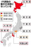 【西論】大阪が目指すIR 拙速避け地域振興に全力を
