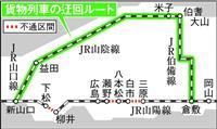 【西日本豪雨】山陰線迂回で貨物列車28日から、山陽線寸断を受けJR貨物