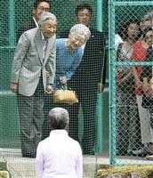 両陛下、出会いのテニスコートご訪問 「来られてよかった」
