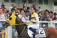 【競馬】藤田菜七子騎手が女性最多勝更新 3年目でJRA通算35勝