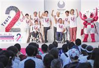 【東京五輪】「会場埋め尽くす大会に」と小池百合子都知事 東京パラ開幕まで2年