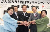 西日本豪雨の観光客落ち込み回復へ 中国5県とJR西がキャンペーン