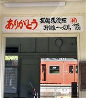 【西日本豪雨】JR芸備線 下深川-狩留家間が復旧 広島、利用者から安堵の声