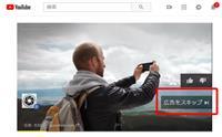 YouTube、「スキップ不可の動画広告」を全パートナーに開放へ