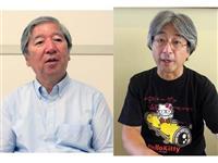 【ニッポンの議論】次世代加速器建設の是非 村山斉氏「国際研究拠点に意義」 観山正見氏「…