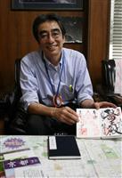 【私のイチ押し】平塚市博物館・澤村泰彦館長 京都の星巡り 行っては「あった。みつけた!…