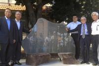 「坊っちゃん」と「田舎教師」後世に 熊谷高に主人公モデル在校の記念碑建立 埼玉