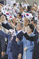 【野口裕之の軍事情勢】国史の「整形」を重ね飾り付けた憲法に耽る韓国 度を超す自己主張を…