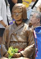 国民選出1位に慰安婦問題 韓国「憲法裁決定30選」