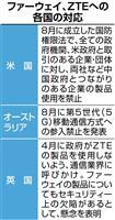 中国外務省「注視して状況を確認」 日本政府が通信機器2社入札除外との報道で