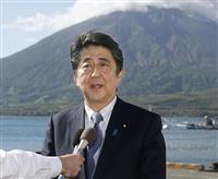 【異論暴論】正論10月号来月1日発売 3選の意義 安倍晋三首相の「使命」とは何か