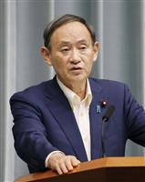 朝日新聞の慰安婦報道の検索回避問題 菅長官「個別の報道の対応。政府としては努力続ける」