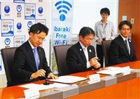 国体・五輪控え、茨城県とNTT東日本がWi-Fi環境整備へ