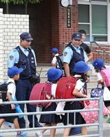 【富田林脱走】大阪府警が小学生の登校見守り 付近でひったくり事件、保護者「通学が心配」