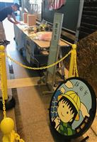 【さくらももこさん死去】ちびまる子ちゃんのマンホールを特別展示 9月4日まで