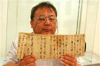 天狗党の乱、地域有力者が情報収集 長浜で聞き書き資料発見 「和田峠の戦い」で偽情報も