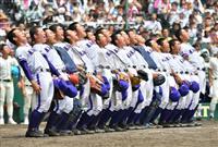 【夏の甲子園】農水省が金足農に大臣感謝状 「若い農業者に勇気と自信」