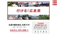 【西日本豪雨】来て!観て!復興支援に 観光アクセスサイト「行ける!広島県」開設 交通機…