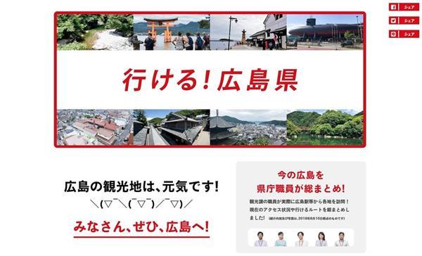 「行ける!広島県」のウェブサイト