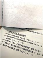 竹島問題に理解深めて 島根県、視覚障害者ら向けに資料の点字版と拡大文字版を製作