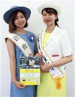 【西日本豪雨】観光で来てもらえることが一番の支援―岡山・広島合同キャラバン来社、観光地…