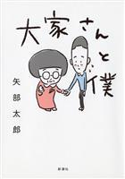 カラテカ矢部さん、「大家さんと僕」休載 週刊新潮の連載漫画 作中モデルの大家さんが死去…