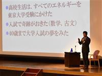 受験控える中学生、OBの茨城県知事に不安解消法を質問 「今やっていることに集中」とアド…